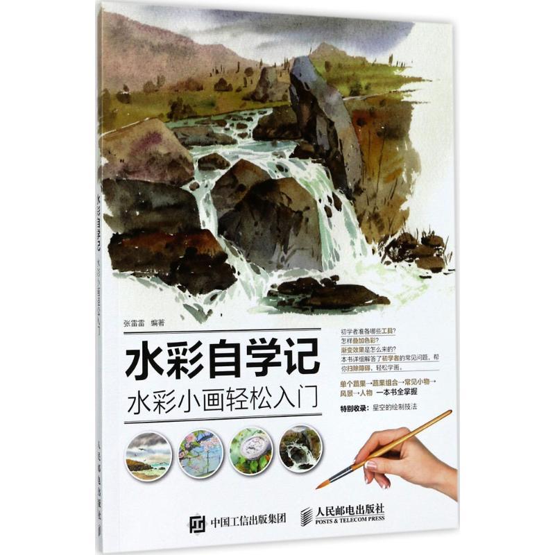 หนังสือสอนวาดภาพระบายสีน้ำฉบับวาดง่ายๆ จากสิ่งใกล้ตัว
