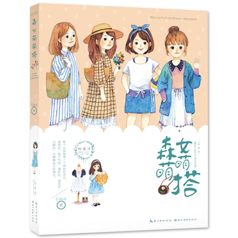 หนังสือสอนวาดรูประบายสีน้ำ-สอนวาดตุ๊กตาผู้หญิงน่ารัก Mori girl's art life (พร้อมส่ง)