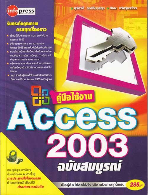 คู่มือใช้งาน Access 2003 ฉบับสมบูรณ์