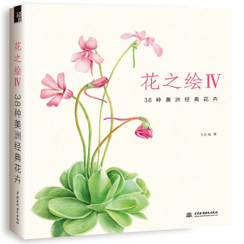หนังสือสอนวาดรูประบายสีไม้ ภาพดอกไม้ เล่ม 4