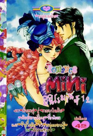 การ์ตูน Mini Romance เล่ม 12