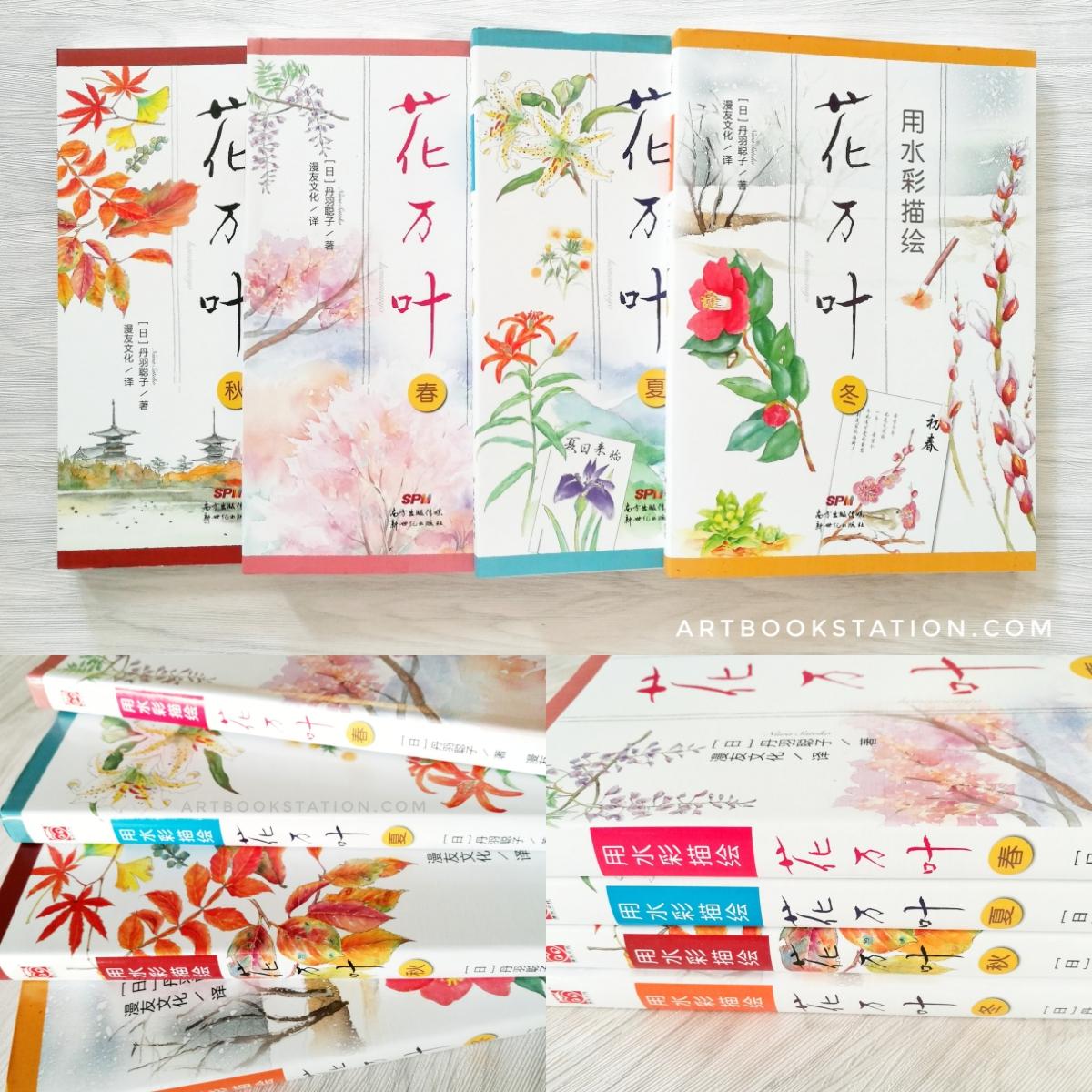 (พร้อมส่ง)หนังสือสอนเทคนิคระบายสีน้ำสไตล์ญี่ปุ่น 4 ฤดูในญี่ปุ่น ครบSet 4 เล่มโดยศิลปินชาวญี่ปุ่น