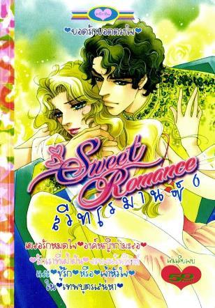 การ์ตูน Sweet Romance เล่ม 6