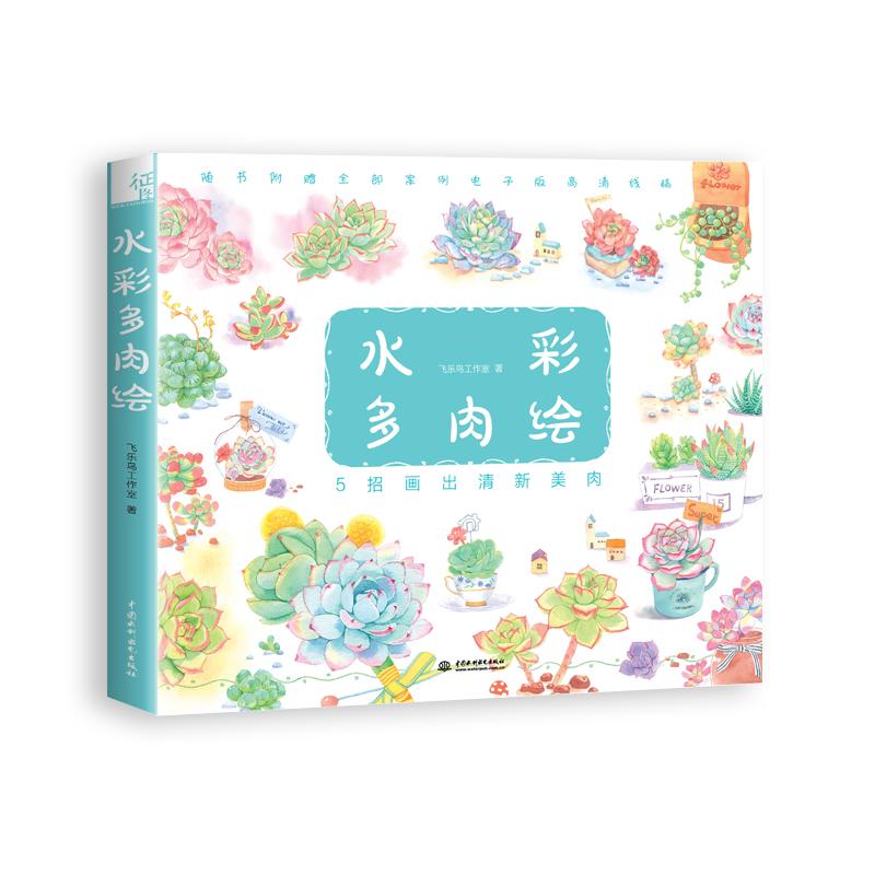 หนังสือสอนระบายสีน้ำ ภาพ Succulent น่ารักๆ