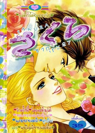 การ์ตูน Sakura เล่ม 27