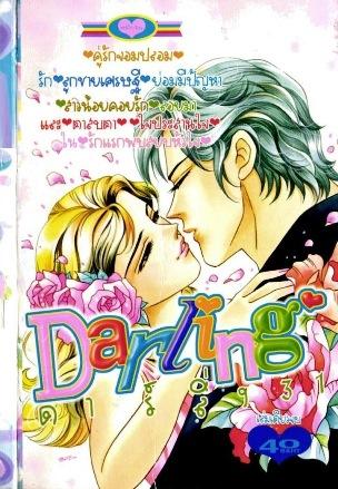 การ์ตูน Darling เล่ม 31