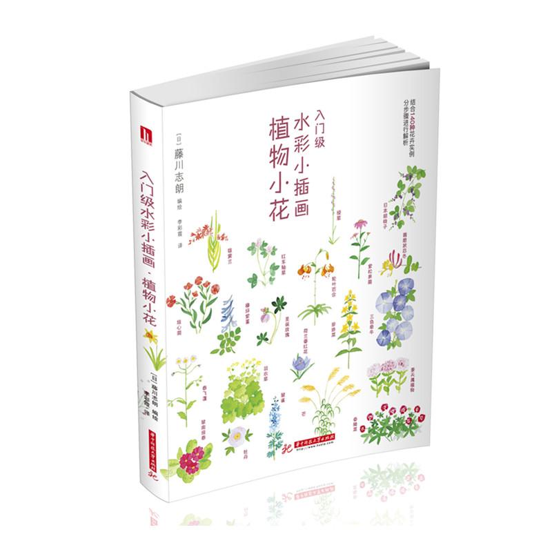 หนังสือสอนระบายสีน้ำแบบวาดง่ายๆ วาดเล็กๆน่ารัก ภาพดอกไม้ (พร้อมส่ง)