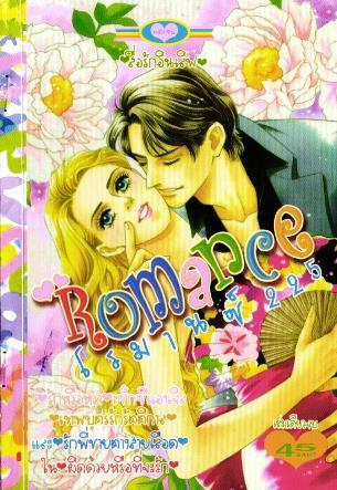 การ์ตูน Romance เล่ม 225