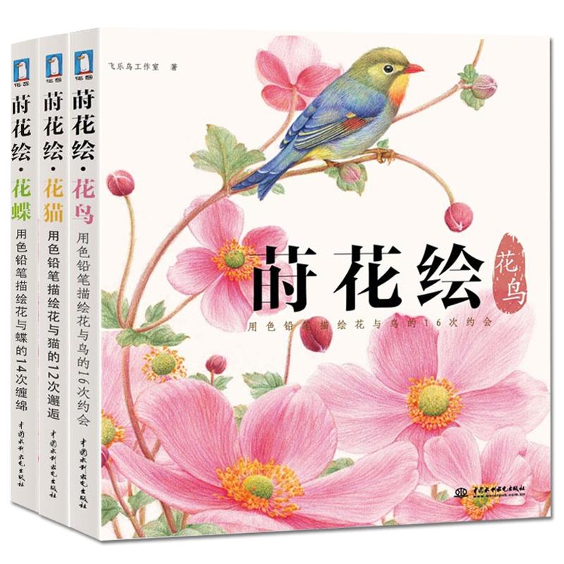 หนังสือสอนระบายสีไม้ ภาพดอกไม้ และนก แมว ผีเสื้อ