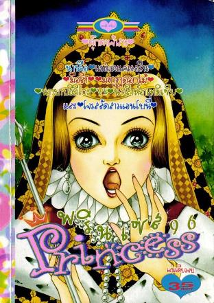 การ์ตูน Princess เล่ม 96