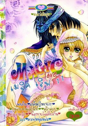 การ์ตูน Magic Love เล่ม 11