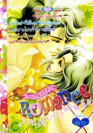 การ์ตูน Special Romance เล่ม 6