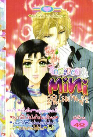 การ์ตูน Mini Romance เล่ม 2
