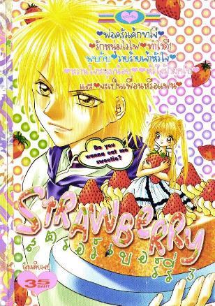 การ์ตูน Strawberry เล่ม 3