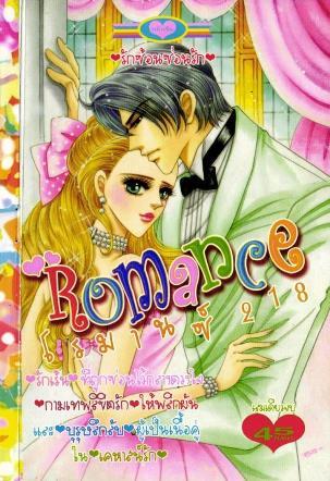 การ์ตูน Romance เล่ม 218