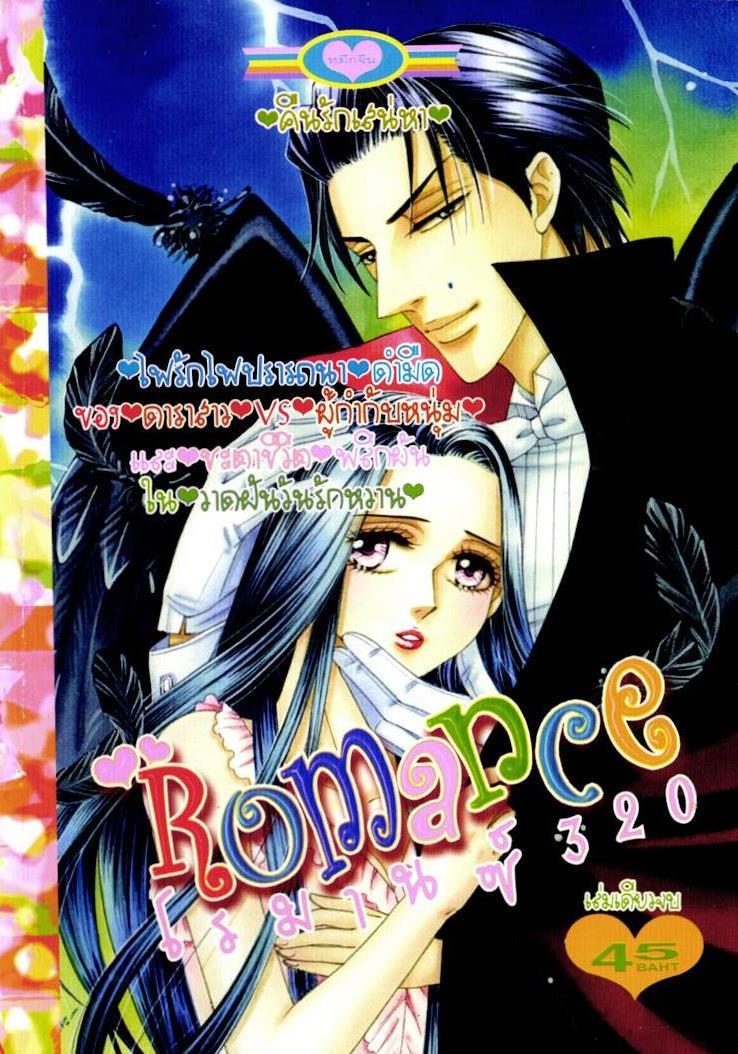 การ์ตูน Romance เล่ม 320
