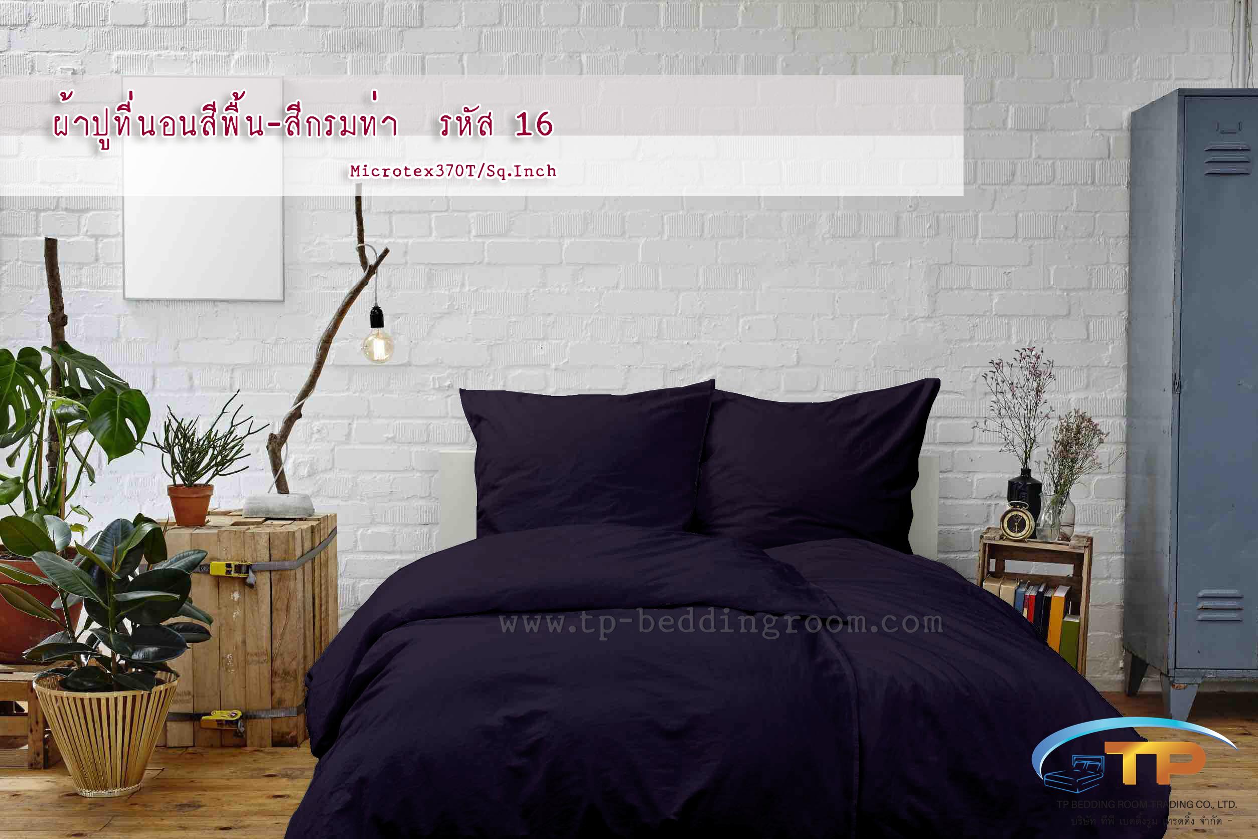 ผ้าปูที่นอนสีกรมท่า รหัส 16