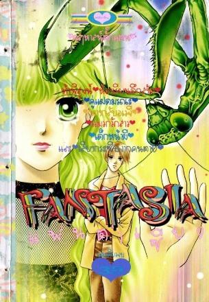 การ์ตูน Fantasia เล่ม 9