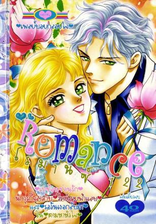 การ์ตูน Romance เล่ม 122