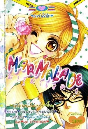 การ์ตูน Marmalade เล่ม 9