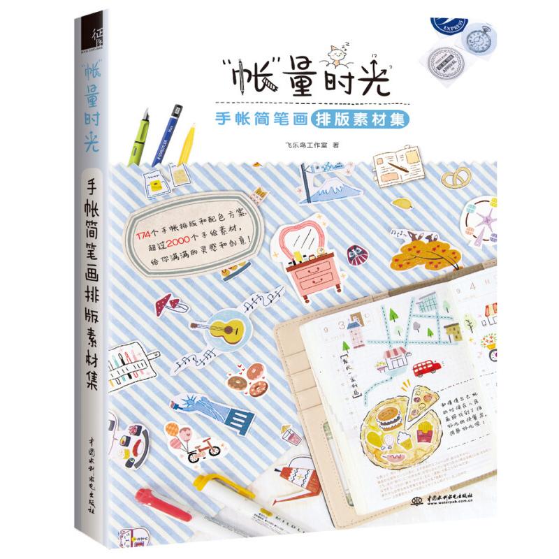 (ลดราคาตำหนิเล็กน้อย)หนังสือสอนวาดลายเส้น Artwork Pattern ในการทำ Planner จดบันทึก หรือ DIY ต่างๆ เล่มฟ้า