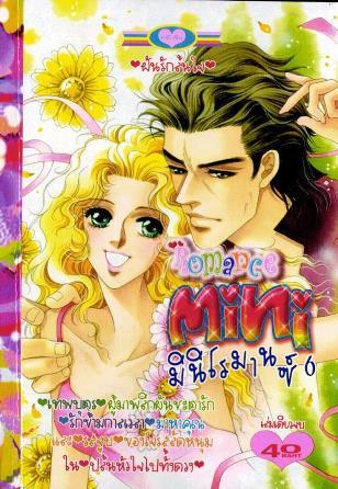 การ์ตูน Mini Romance เล่ม 6