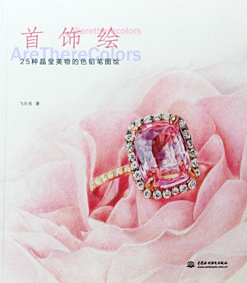 หนังสือสอนวาดรูประบายสีไม้ จิวเวอรี่ เครื่องประดับ ของแวววาว JEWELRY