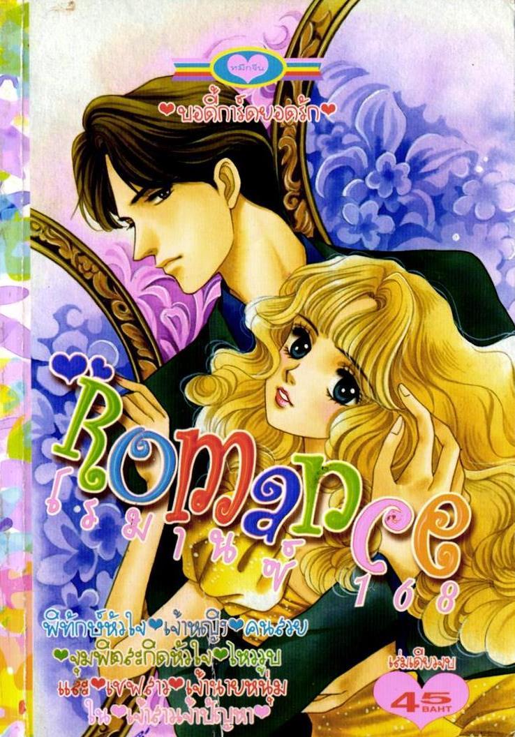 การ์ตูน Romance เล่ม 168