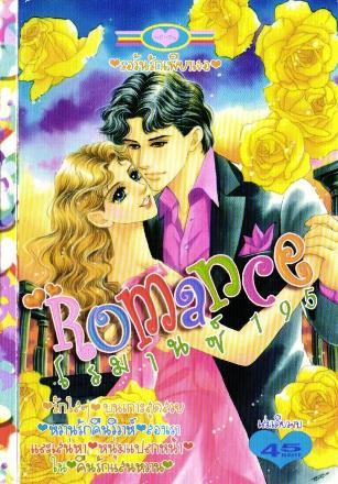 การ์ตูน Romance เล่ม 195