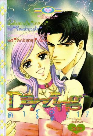 การ์ตูน Darling เล่ม 17