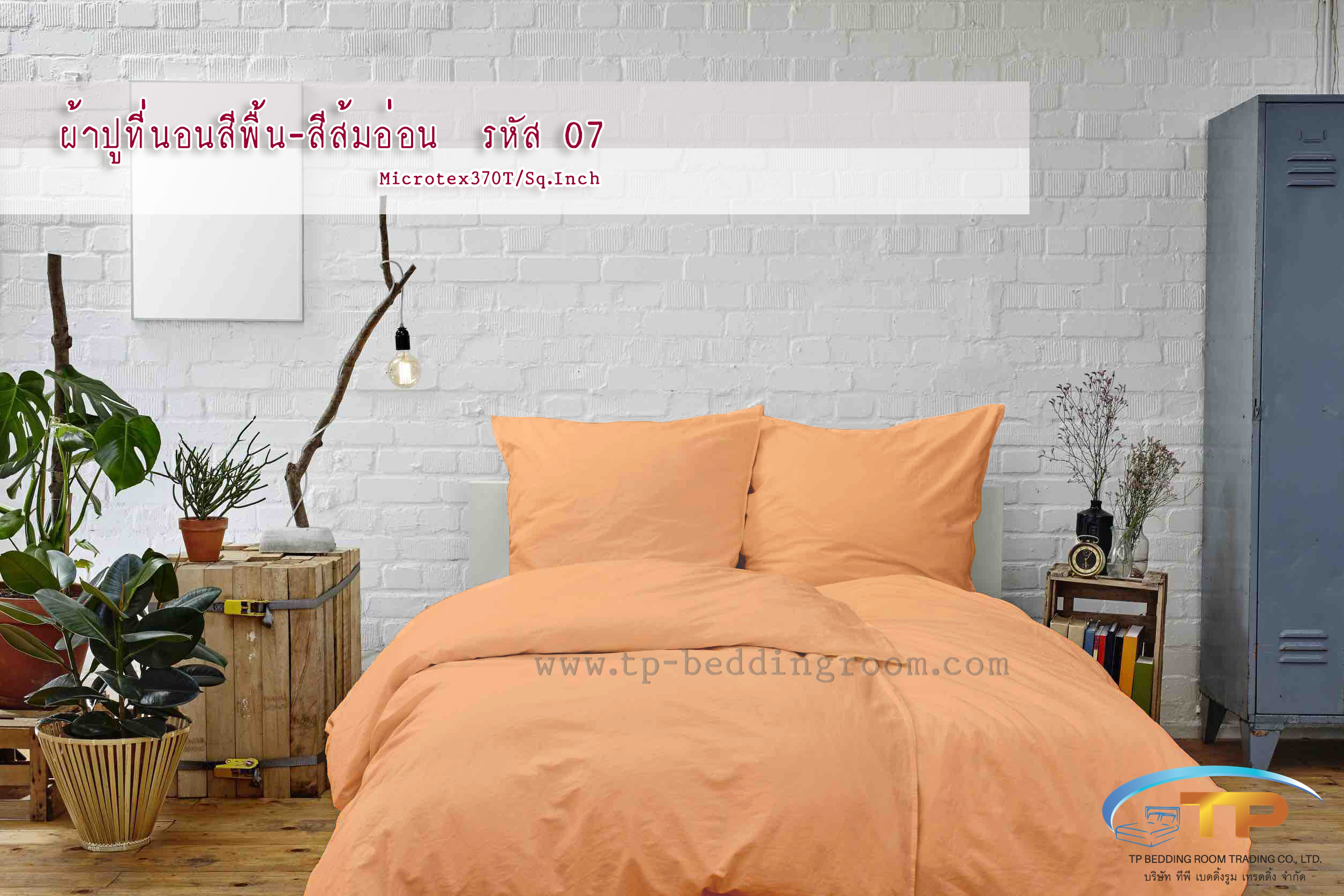 ผ้าปูที่นอนสีส้มอ่อน รหัส 07
