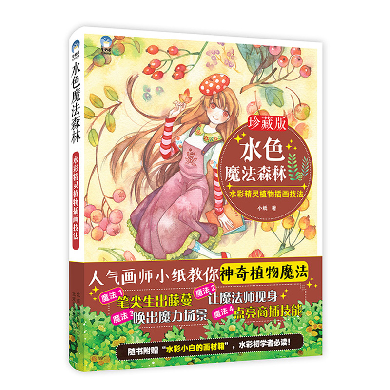 หนังสือสอนเทคนิคระบายสีน้ำภาพตัวการ์ตูน Illustration แนวเทพนิยายแฟนตาซี กับพืชพรรณ ผลไม้ ต้นไม้ ป่าไม้ และเวทมนต์ (พร้อมส่ง)