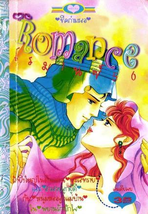 การ์ตูน Romance เล่ม 56