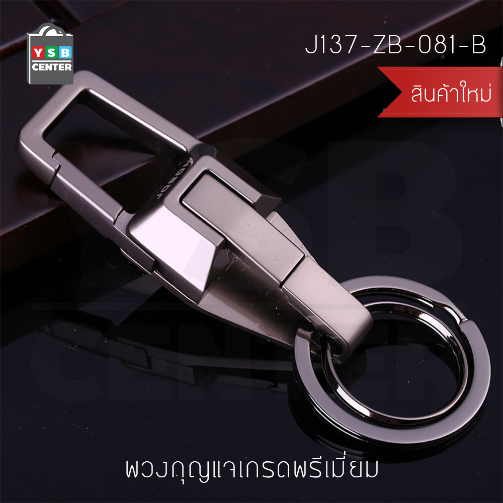 JOBON พวงกุญแจ เกรดพรีเมี่ยม ห่วงคู่ พร้อมตัวเปิด-ปิด ห่วงล็อต หนาพิเศษ ทรงสี่เหลี่ยม