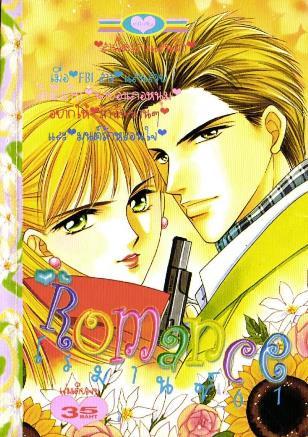 การ์ตูน Romance เล่ม 61