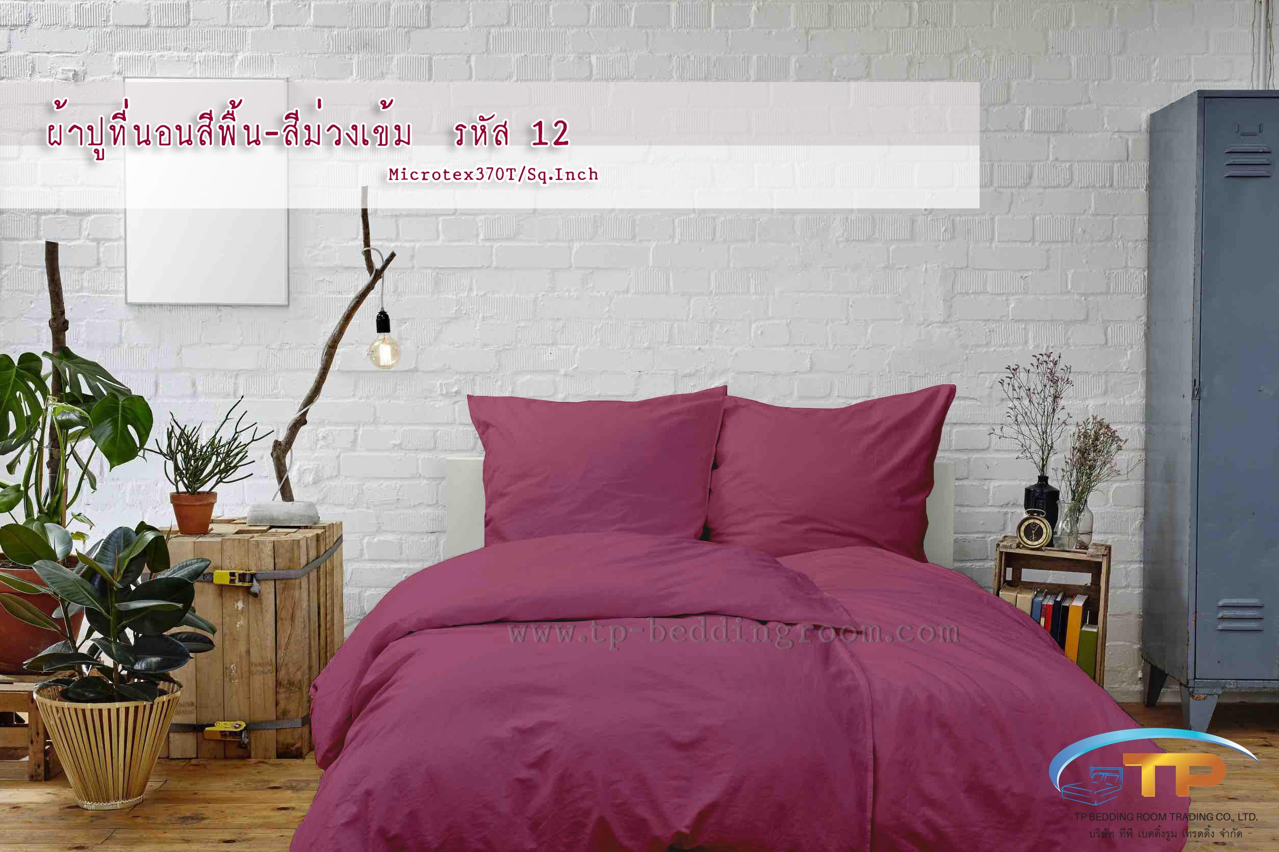ผ้าปูที่นอนสีม่วง รหัส 12