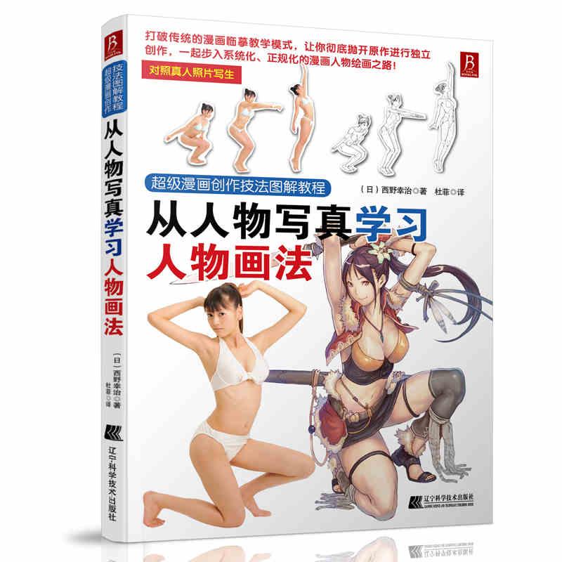 (ตำหนิมุม) หนังสือสอนเทคนิคการวาดตัวการ์ตูนคาแรคเตอร์ จากโครงสร้างร่างกายพื้นฐานของมนุษย์