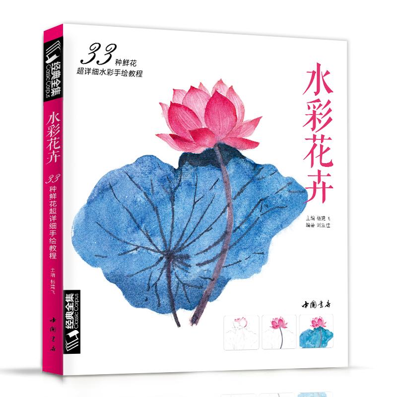 หนังสือสอนวาดรูประบายสีน้ำ ภาพดอกไม้ จากภาพถ่าย 33 แบบ