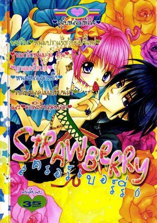 การ์ตูน Strawberry เล่ม 6
