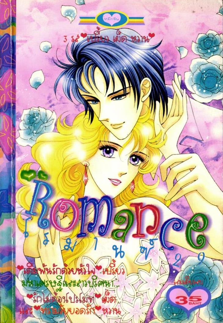 การ์ตูน Romance เล่ม 29