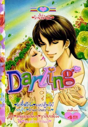 การ์ตูน Darling เล่ม 42