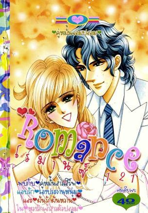 การ์ตูน Romance เล่ม 121