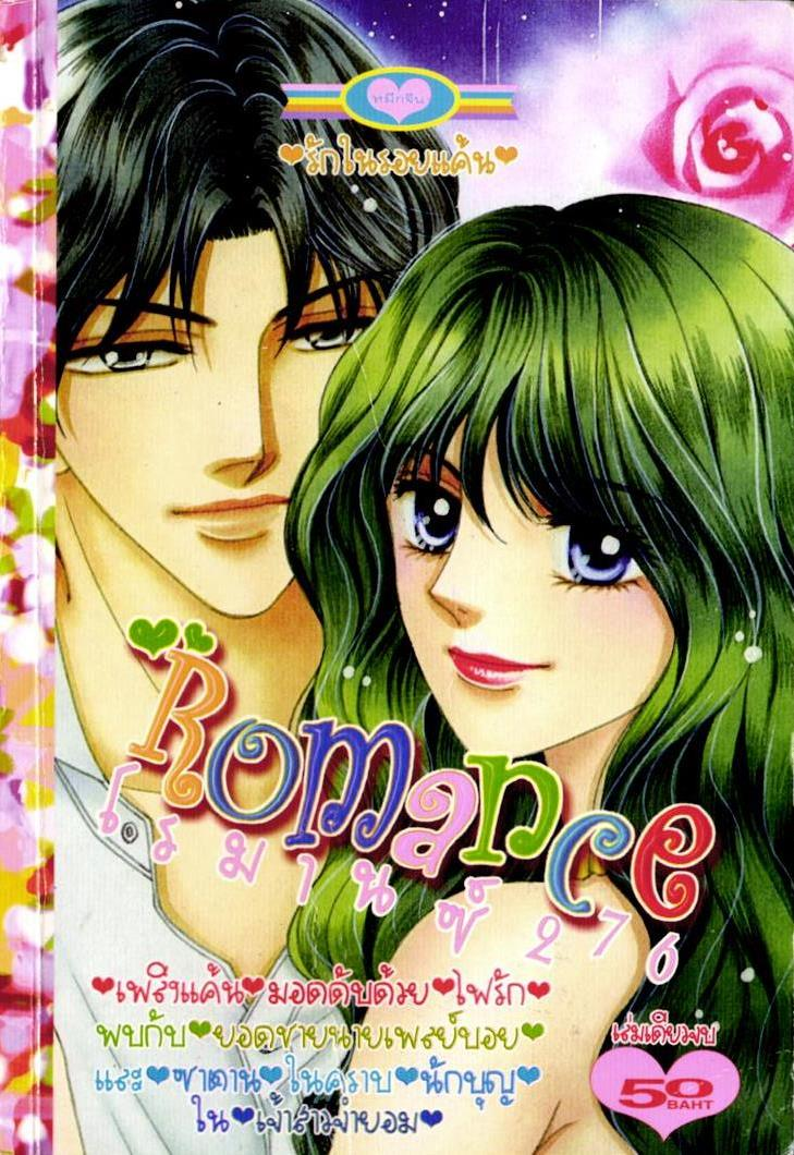 การ์ตูน Romance เล่ม 276