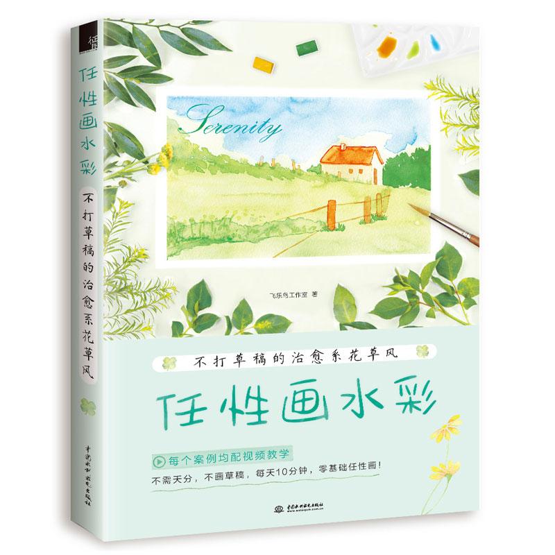 หนังสือคู่มือสอนวาดภาพสีน้ำ ตกแต่งการ์ด สไตล์เบาๆหวานๆ จากภาพดอกไม้จริง (พร้อมส่ง)