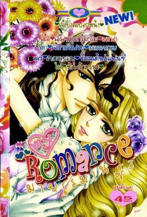 การ์ตูน My Romance เล่ม 3