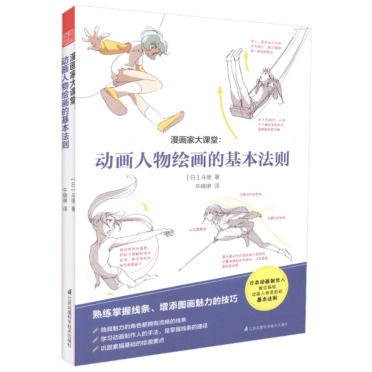 หนังสือสอนหลักการวาดการ์ตูน-อนิเมชั่น มุมมองท่าทาง การเคลือนไหว The basic rules of painting animated characters