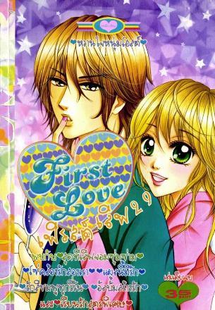 การ์ตูน First Love เล่ม 29