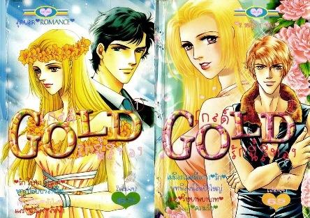 การ์ตูน GOLD รักนี้สีทอง 2 เล่มจบ