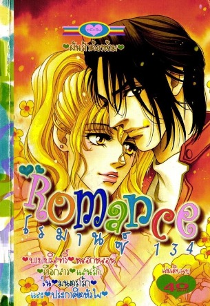 การ์ตูน Romance เล่ม 134