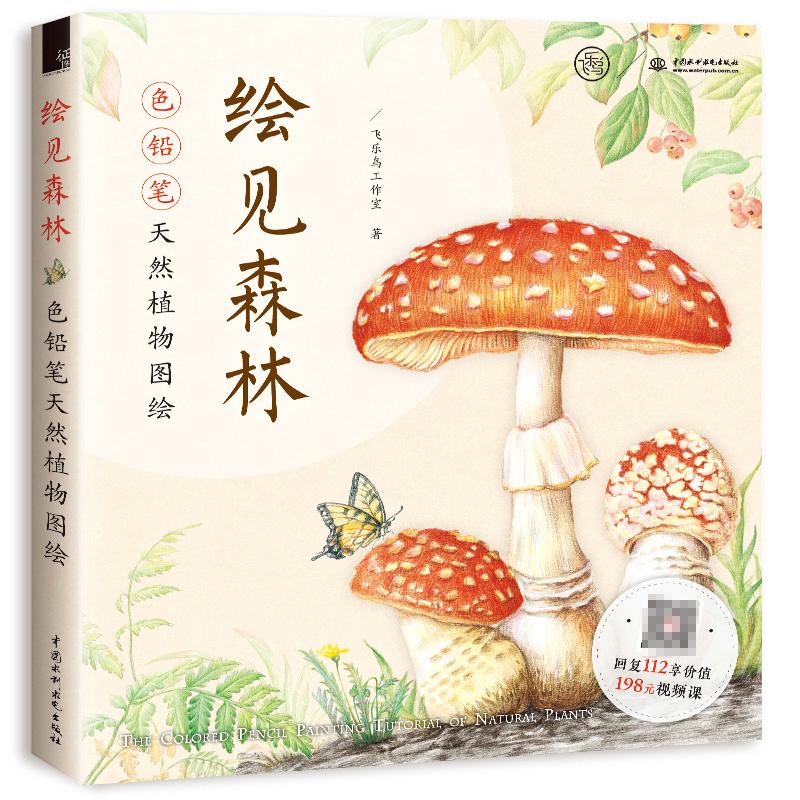 หนังสือสอนวาดรูประบายสีไม้ ภาพรวมเล่ม ดอกไม้ ต้นไม้ พืชพรรณ น่ารัก นานาชนิด (พร้อมส่ง)